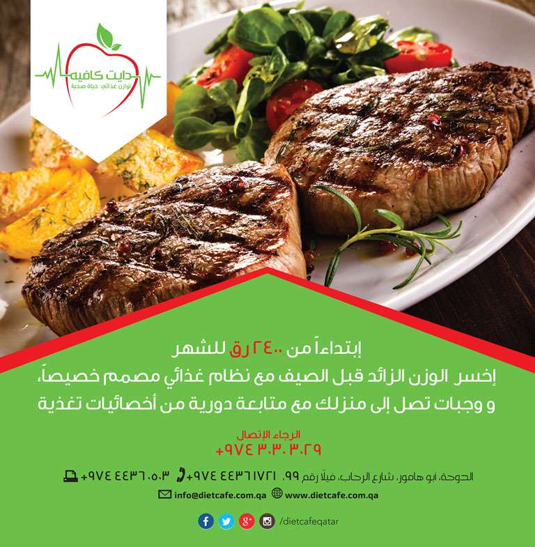 Starting 2400 QAR per month, Get rid of te extra weight before summer with our specialized diet meals and the supervision of our dietitians