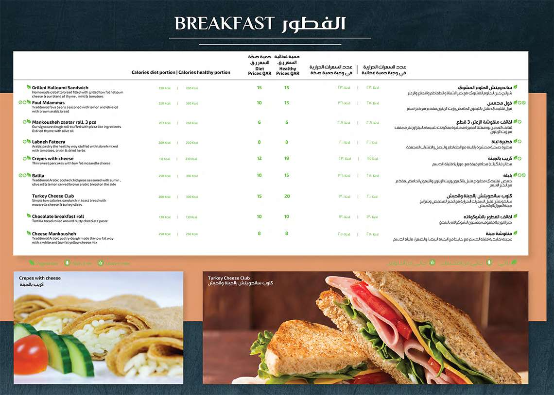 Diet-Cafe-menu-2