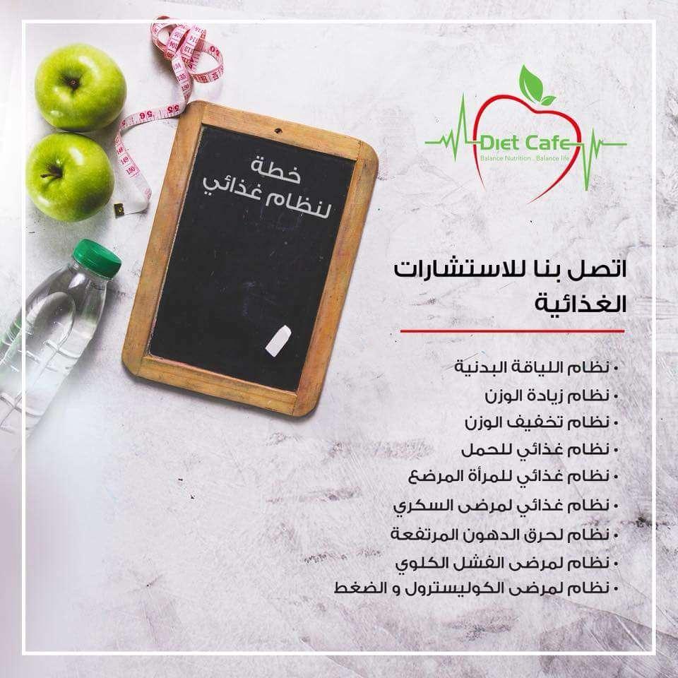 برنامج لنظام غذائي