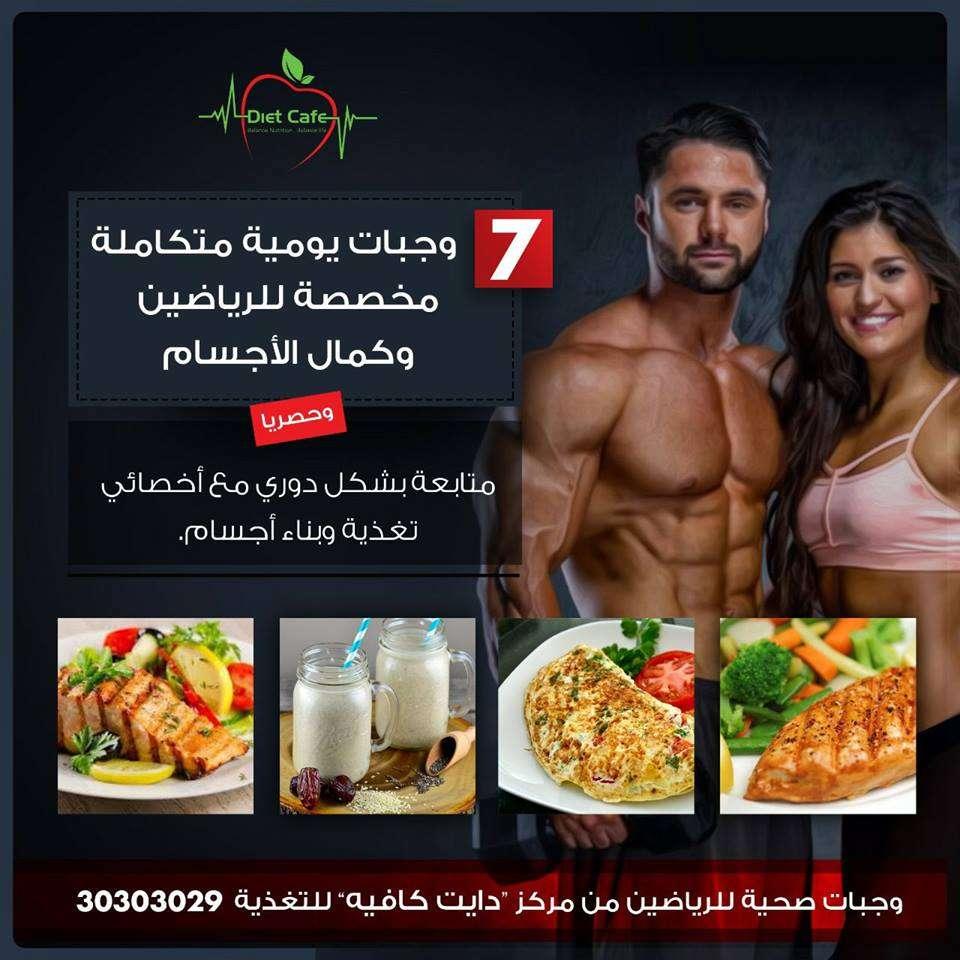 برنامج غذائي للرياضين وأصحاب كمال الأجسام