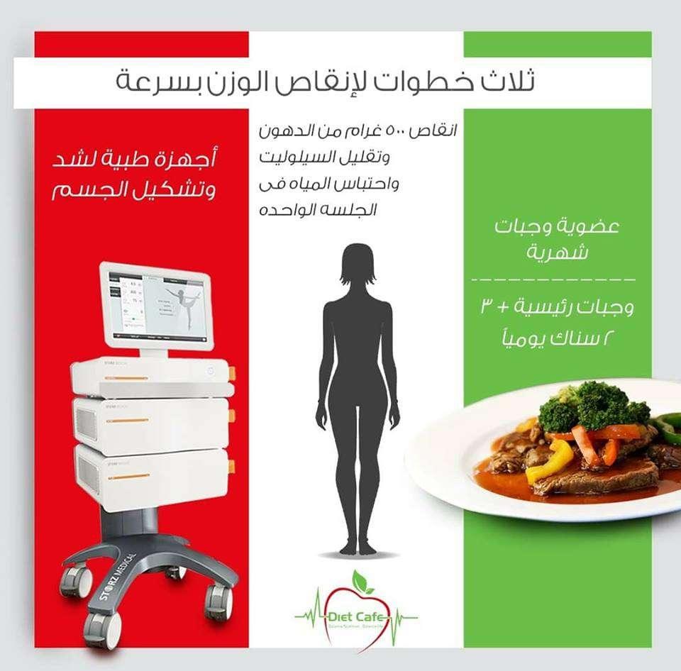 عضوية خسارة الوزن السريع