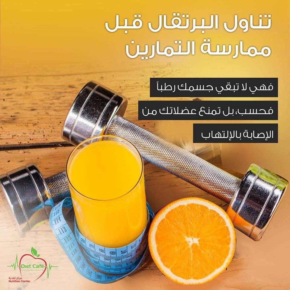 تناول البرتقال