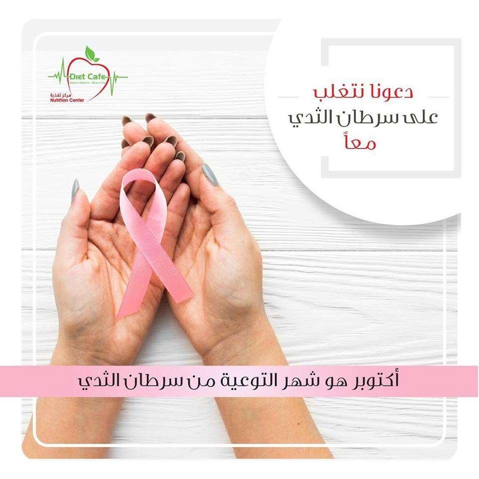 دعونا نتغلب على سرطان الثدي معا