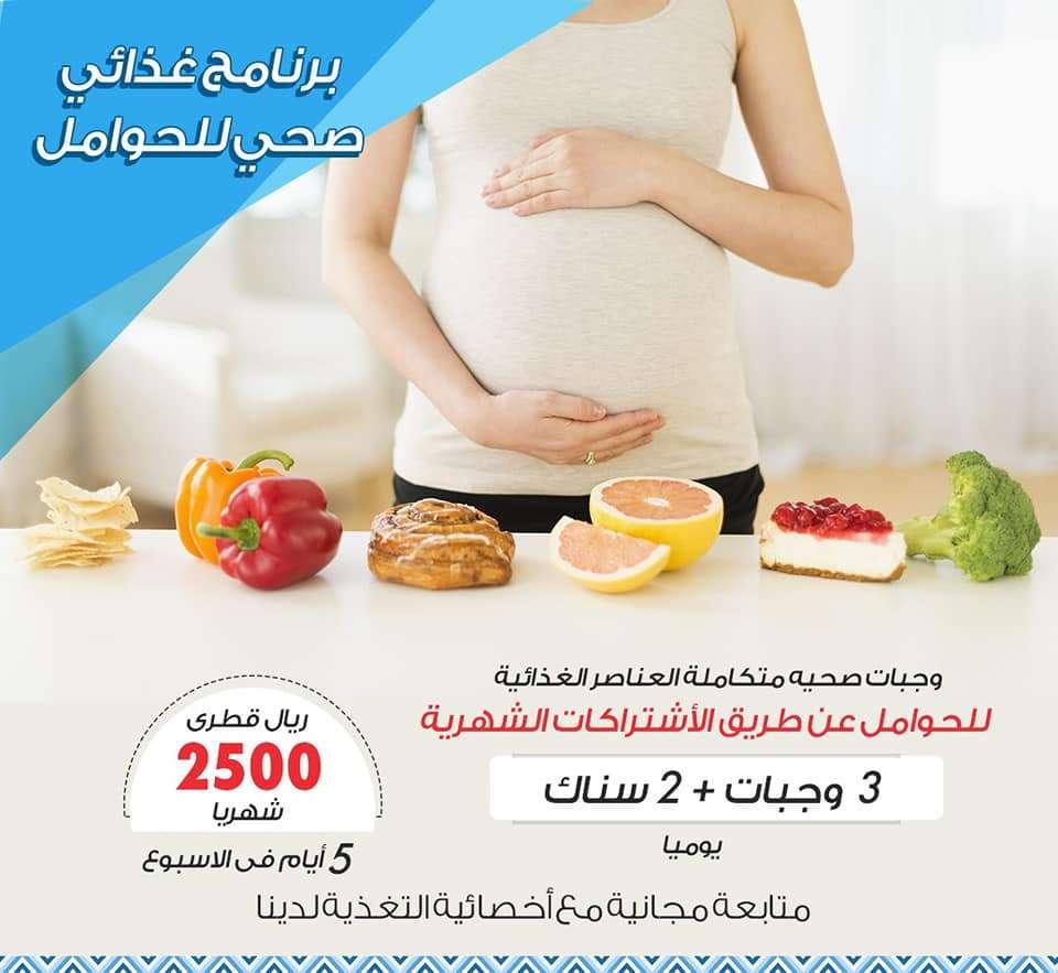 نظام غذائي خلال فترة الحمل