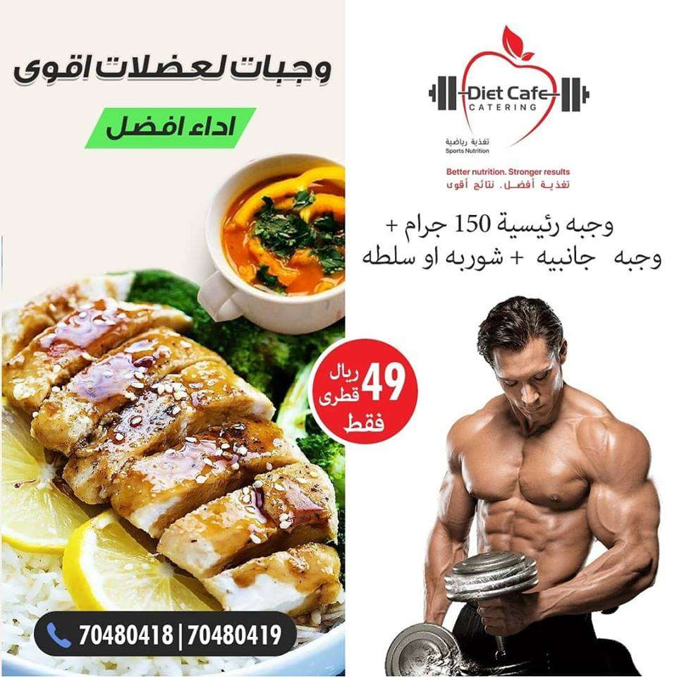 وجبات النظام الغذائي الصحيح خلال التمرين