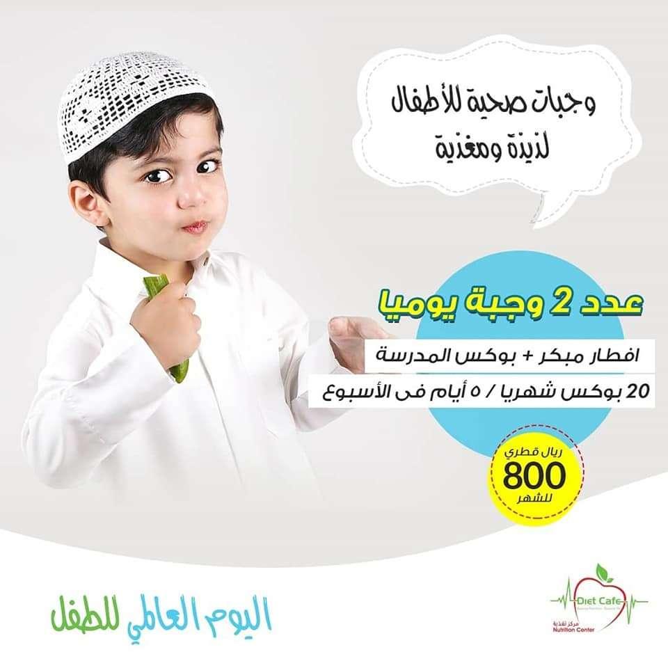 وجبات للأطفال غذائية صحية ولذيذة